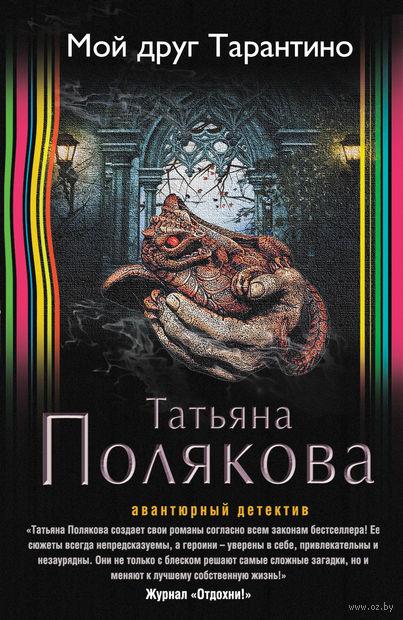 Мой друг Тарантино (м). Татьяна Полякова