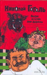 Сочинения (в двух томах). Николай Гоголь