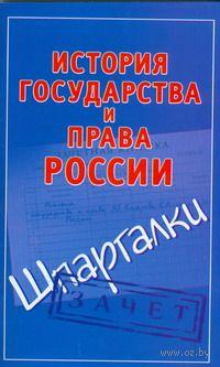 История государства и права России. Светлана Князева