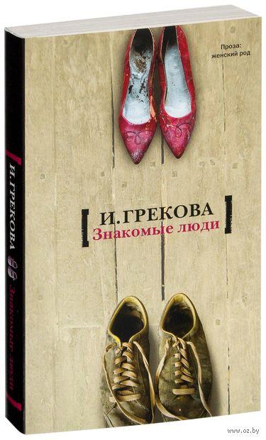 Знакомые люди (м). И. Грекова