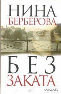 Без заката. Нина Берберова