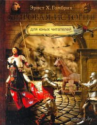 Мировая история для юных читателей. Эрнст Гомбрих