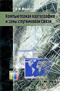 Компьютерная картография и зоны спутниковой связи — фото, картинка