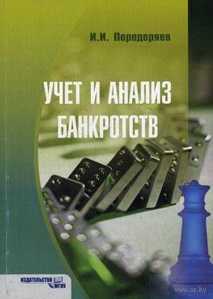 Учет и анализ банкротств. Игорь Передеряев