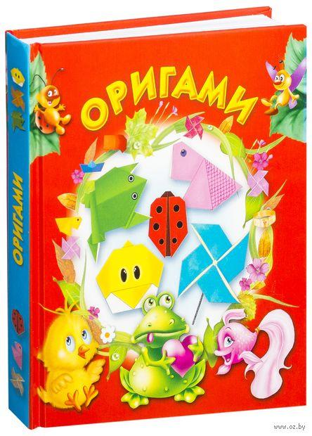 Оригами. Оксана Смородкина