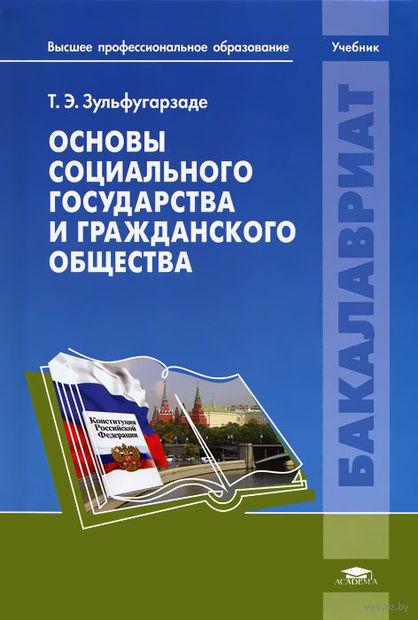 Основы социального государства и гражданского общества. Т. Зульфугарзаде