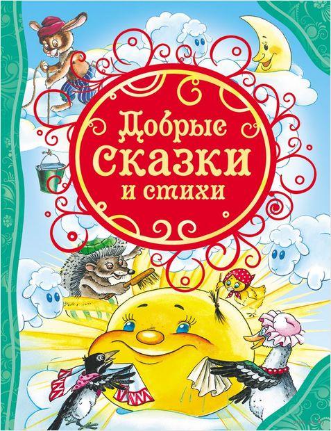 Добрые сказки и стихи. Владимир Маяковский, Владимир Данько, Агния Барто