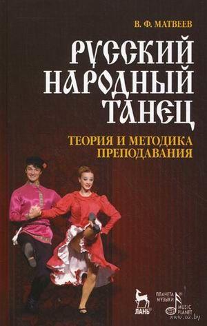 Русский народный танец. Теория и методика преподавания. Валерий Матвеев