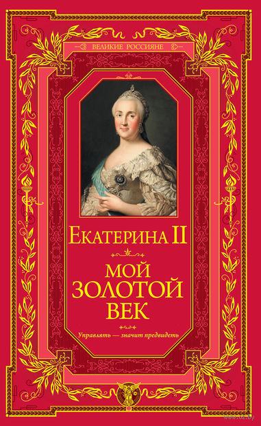 Мой золотой век. Екатерина II