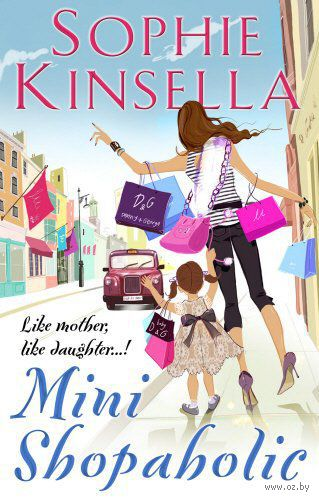 Mini Shopaholic. Софи Кинселла