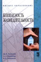 Безопасность жизнедеятельности. А. Маликов, В. Гневанов