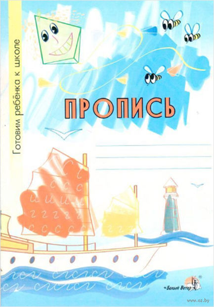 Пропись. Тетрадь-раскраска для детей дошкольного возраста