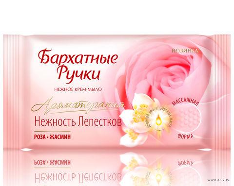 """Мыло """"Нежность лепестков"""" (65 г)"""
