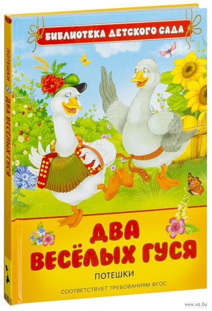 Два веселых гуся. Потешки. Ирина Карнаухова