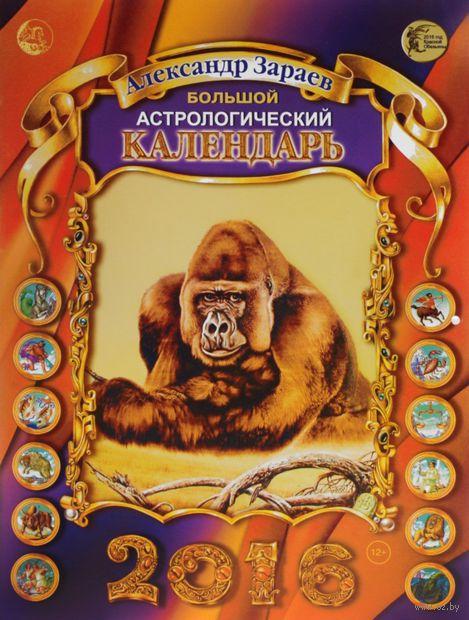 Большой астрологический календарь на 2016 год. Александр Зараев