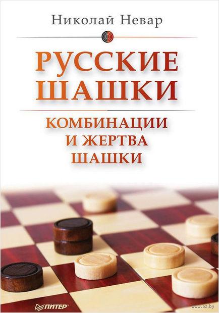 Русские шашки. Комбинации и жертва шашки. Николай Невар
