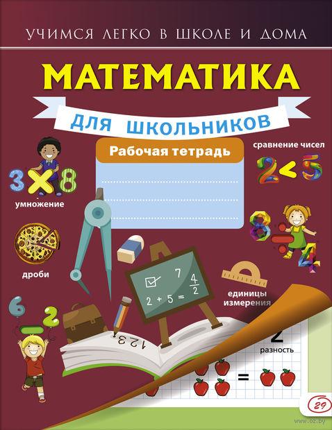 Математика для школьников. Рабочая тетрадь. Анастасия Круглова