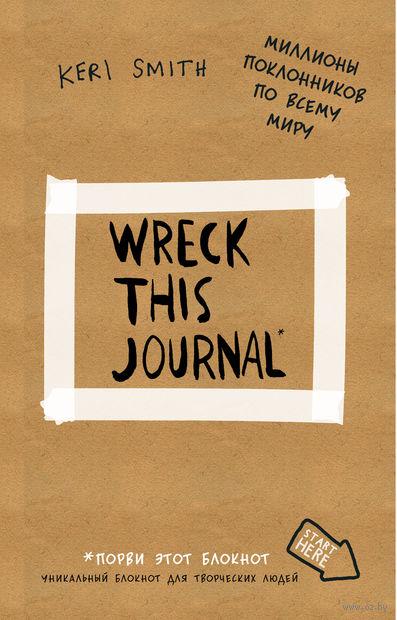 Уничтожь меня! Уникальный блокнот для творческих людей (бежевый). Кери Смит