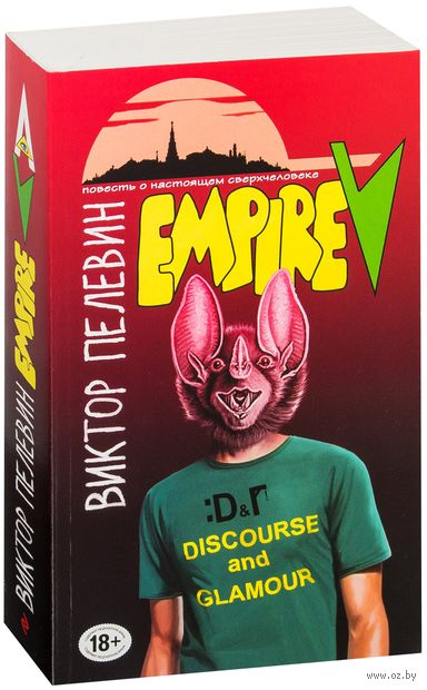 Empire V (м). Виктор Пелевин