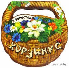 Корзинка. Валентин Берестов