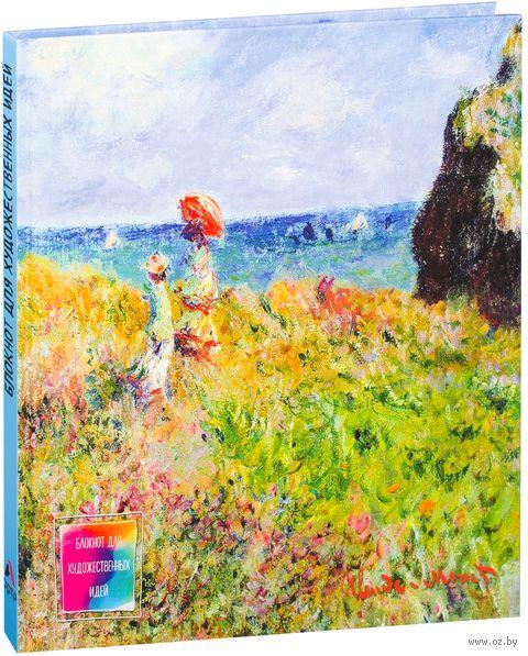 """Блокнот для художественных идей """"Моне. Прогулка по скалам Пурвиля"""" (255x255 мм) — фото, картинка"""