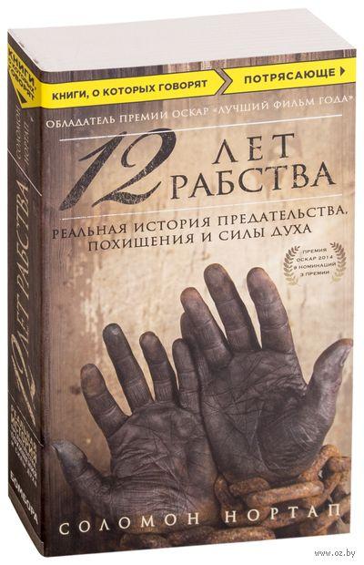 12 лет рабства. Реальная история предательства, похищения и силы духа (м) — фото, картинка