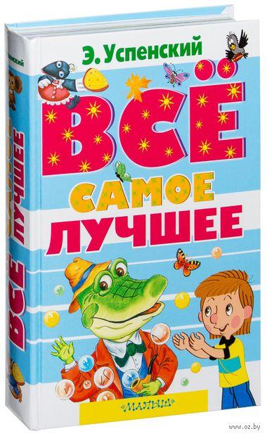 Эдуард Успенский. Всё самое лучшее — фото, картинка