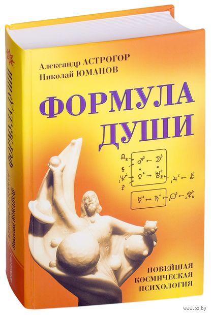 Формула души. Новейшая космическая психология — фото, картинка