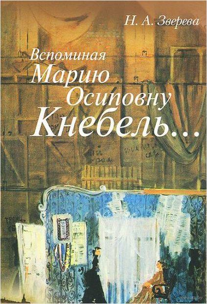 Вспоминая Марию Осиповну Кнебель... — фото, картинка
