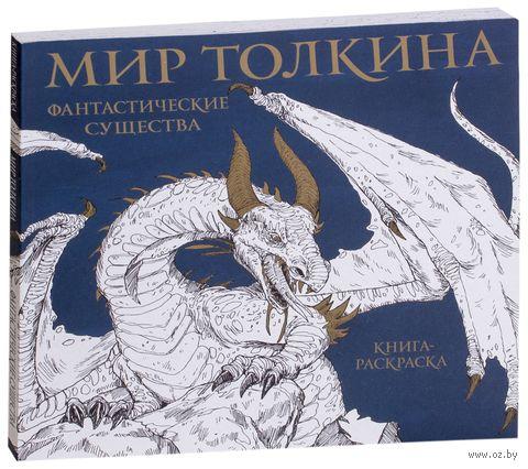 Мир Толкина. Фантастические существа — фото, картинка