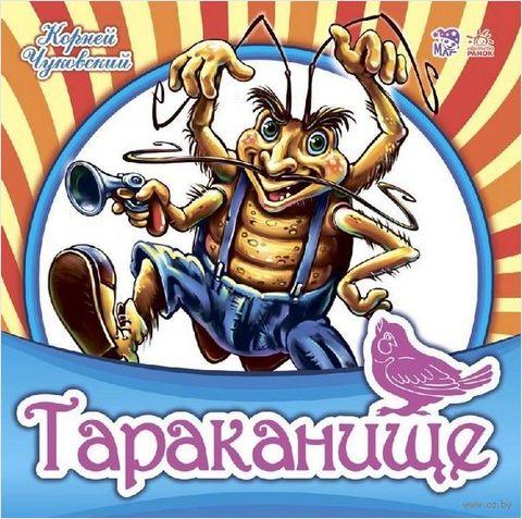 Тараканище — фото, картинка