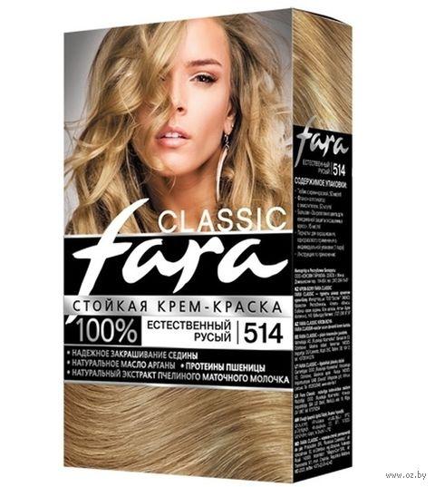 """Крем-краска для волос """"Fara. Classic"""" тон: 514, естественный русый — фото, картинка"""