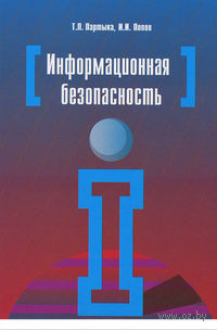 Информационная безопасность. Татьяна Партыка, Игорь Попов
