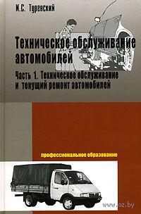 Техническое обслуживание автомобилей. В 2-х книгах. Книга 1. Техническое обслуживание и текущий ремонт автомобилей. Илья Туревский