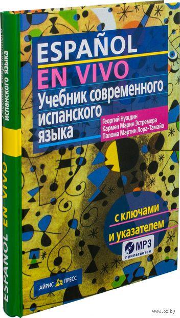 Учебник современного испанского языка с ключами и аудиоприложением (+ CD)