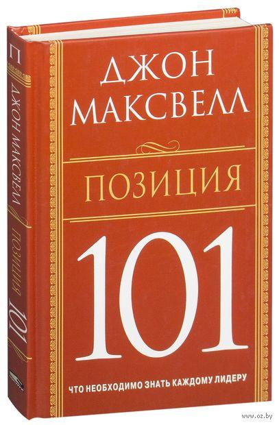 Позиция 101. Джон Максвелл