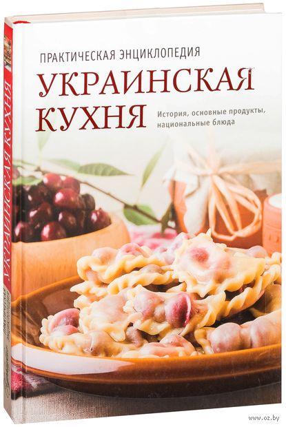 Украинская кухня. Практическая энциклопедия — фото, картинка