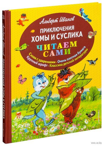 Приключения Хомы и Суслика. Альберт Иванов