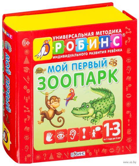 Мой первый зоопарк. Книжки-кубики. Анна Кузнецова