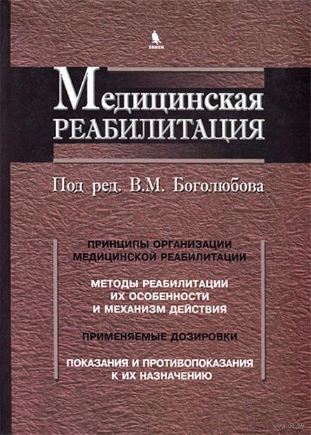 Медицинская реабилитация. В трех томах. Том 1