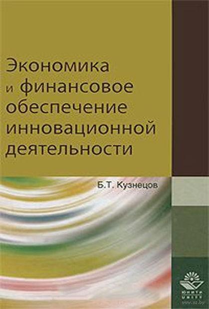 Экономика и финансовое обеспечение инновационной деятельности. Борис Кузнецов