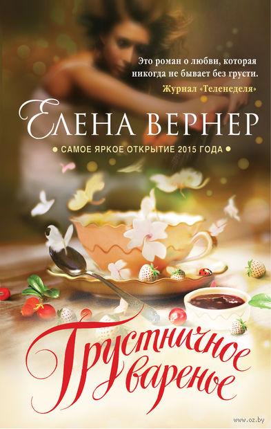 Грустничное варенье. Елена Вернер
