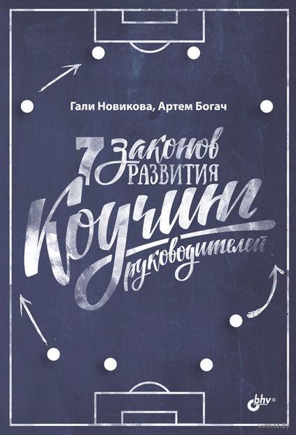 7 законов развития. Коучинг руководителей. Артем Богач, Гали Новикова