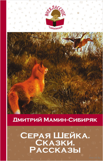 Серая Шейка. Сказки. Рассказы. Дмитрий Мамин-Сибиряк
