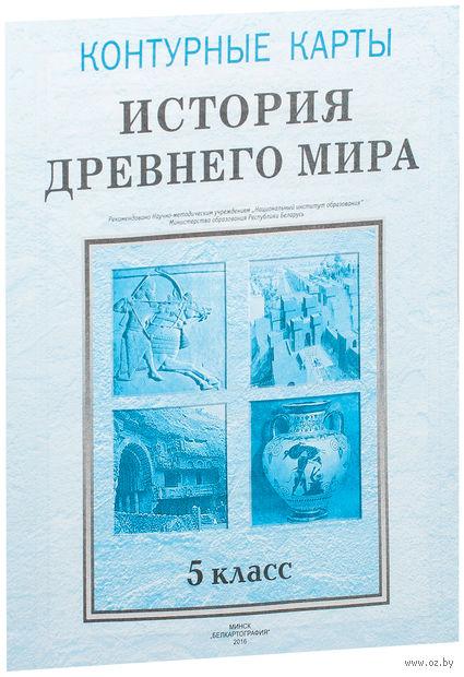 История Древнего мира. 5 класс. Рабочая тетрадь с контурными картами