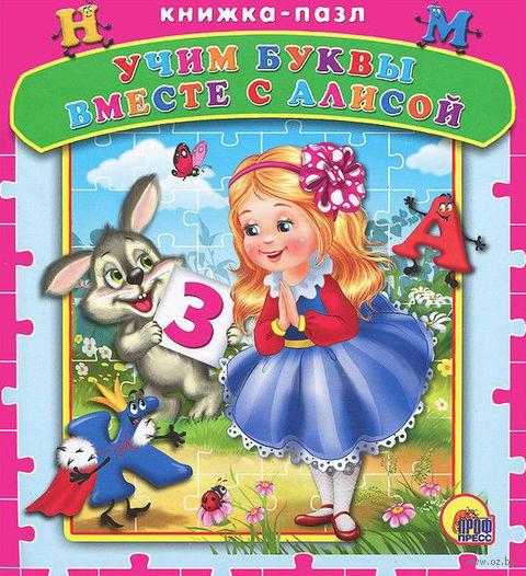 Учим буквы вместе с Алисой. Книжка-пазл — фото, картинка