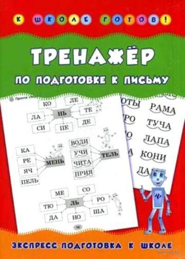 Тренажер по подготовке к письму. Андрей Столяренко