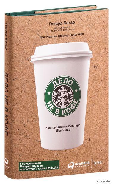 Дело не в кофе. Корпоративная культура Starbucks — фото, картинка