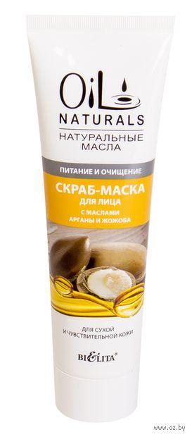 """Скраб-маска для лица с маслами арганы и жожоба """"Питание и очищение"""" (100 мл)"""