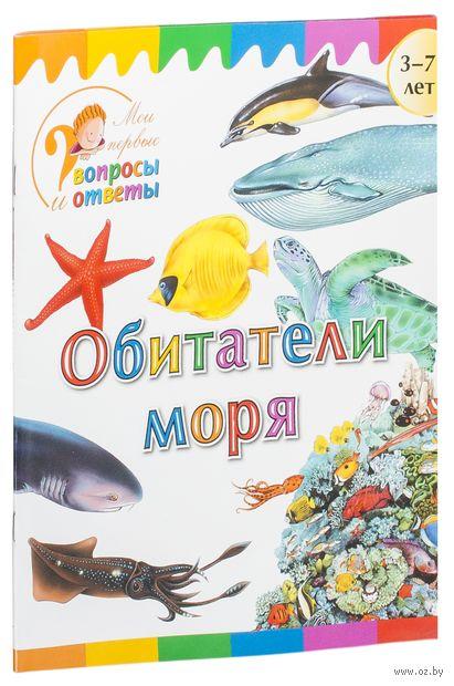Обитатели моря — фото, картинка